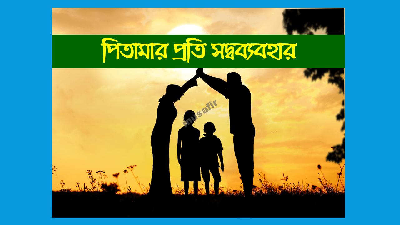 islamic books musafir duty to parents